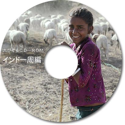 cd-rom-india
