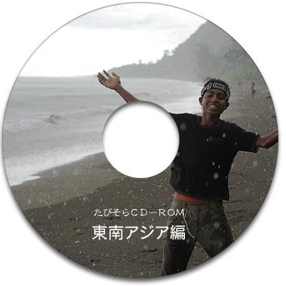 cd-rom-se