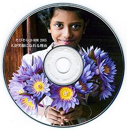 cd-rom2005