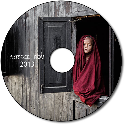 cd-rom2013-s