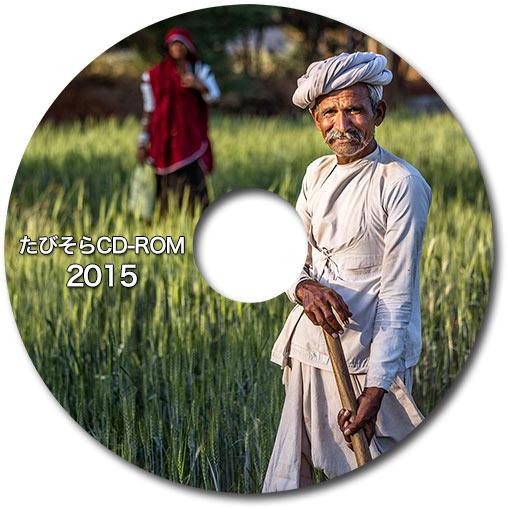 cd-rom2015-s