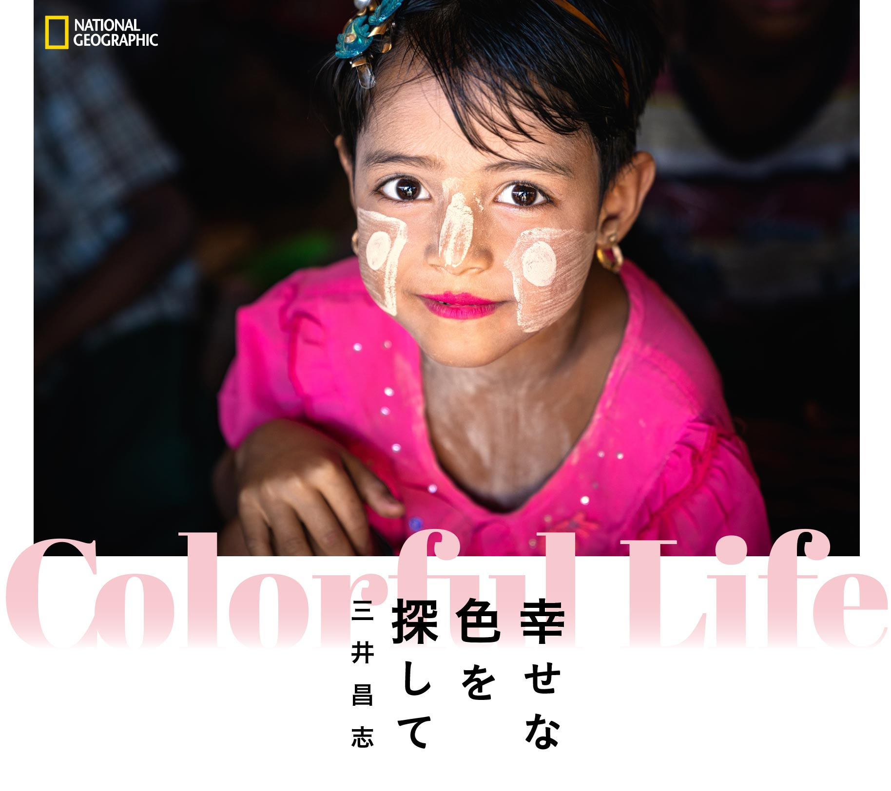 colorful-life-cover2